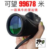 變倍單筒望遠鏡 高倍高清夜視手機拍照便攜袖珍迷你單眼微光HD 快速出貨