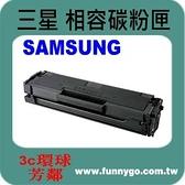 SAMSUNG 三星 碳粉匣 MLT-D111L 另售無粉塵綠能版