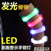 發光跑步手臂帶 led運動手環夜跑騎行安全信號燈綁腿腕帶警示裝備 WD 雙十二全館免運