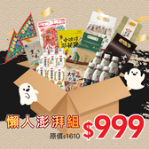 【普渡綜合組】懶人澎湃組$999