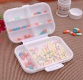♚MY COLOR♚加厚多格便攜藥盒 雙層 維他命 藥品 整理 分類 一周 收納 多功能 密封 藥盒子【Q183】