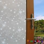 壁貼【橘果設計】雪花 玻璃貼 90*500CM 防曬抗熱 透明玻璃變磨砂玻璃 壁紙 壁貼