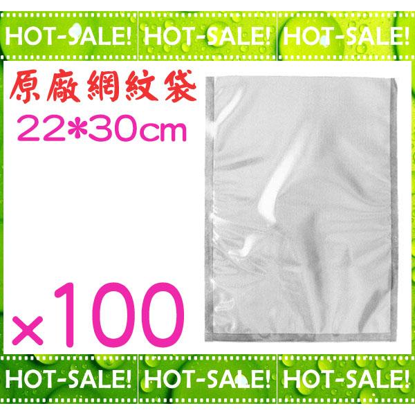《22x30cm*100入》ARTISAN VB2230 網紋式真空袋 真空包裝袋 (VS2140/492967家用真空機專用)
