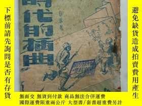 二手書博民逛書店罕見敵後抗戰故事《大時代的插曲》1948年初版Y14328 白刃