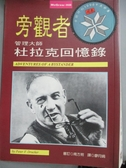 【書寶二手書T8/傳記_JOU】旁觀者-管理大師杜拉克回憶錄_杜拉克