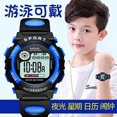 手錶 防水防摔兒童手錶男童小學生潮流初中男孩數字電子錶小孩考試專用【八折搶購】
