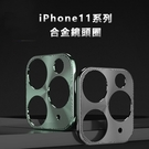 iPhone11合金鏡頭保護圈 鏡頭貼 鏡頭保護貼 蘋果X/XR鏡頭貼 攝像保護圈 攝像頭防撞防刮防磨圈