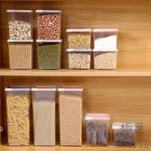 密封罐收納盒廚房塑料食品收納罐儲存罐子儲物罐【極簡生活】