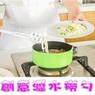 創意瀝水撈勺 漏杓 網勺 濾網 漏勺 撈勺 孔狀撈勺 有洞湯匙 公匙 撈麵勺 長柄撈勺