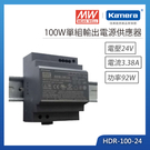明緯 100W單組輸出電源供應器(HDR-100-24)