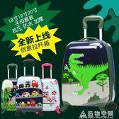 恐龍兒童拉桿箱18寸小孩卡通行李箱男童20寸旅行箱女寶寶密碼皮箱 NMS名購居家