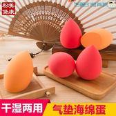 【618好康又一發】氣墊海綿葫蘆美妝蛋干濕兩用粉撲