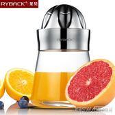 手動榨汁機不銹鋼小型壓汁器榨汁杯家用橙子水果神器橙汁機原汁機『新佰數位屋』