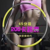 呼拉圈 可拆卸設計海綿呼拉圈美腿器材女士成人娛樂圈免運