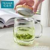 憶壺茶玻璃杯茶杯茶水分離帶把手過濾泡茶杯辦公室家用加厚水杯子 雙十二全館免運