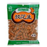 品味食族殼花生-紅殼400g【愛買】