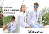 防曬 衣男女夏季超薄透氣戶外皮膚風衣防曬 服男外套釣魚輕薄防曬 衫