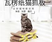 貓抓板磨爪器瓦楞紙耐磨大號貓爪板防貓抓沙發保護貓咪用品貓玩具  (pink Q 時尚女裝)