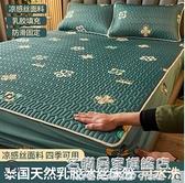 冰絲乳膠床笠款夏季涼席防塵床罩單件床墊保護套全包床單防滑固定 NMS名購新品
