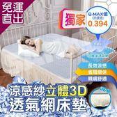 日本SANKi 涼感紗立體3D透氣網床墊雙人 (150*186)【免運直出】