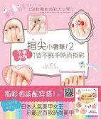 指尖小奢華!:平價小物打造不挑手時尚指彩