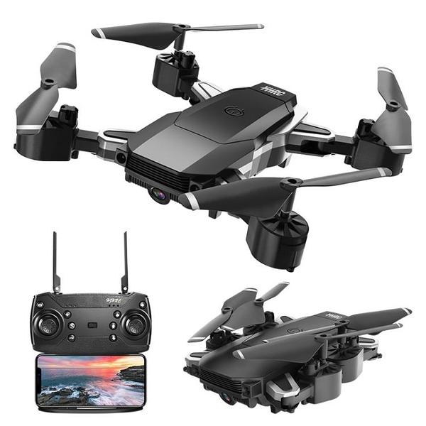 空拍機無人機H1折迭四軸遙控飛行器4k高清長續航航拍無人機飛機兒童【新年特惠】
