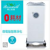 博士韋爾【WIFI智慧控制】抗敏滅菌空氣清淨機 PM2.5剋星 ZB2400