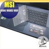 【Ezstick】MSI GE66 10SFS GE66 10SF 奈米銀抗菌TPU 鍵盤保護膜 鍵盤膜