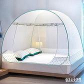 蚊帳 新款免安裝蒙古包1.8m床雙人支架家用公主風1.5米學生宿舍 FR8353『俏美人大尺碼』
