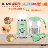 KRIA可利亞 3 in 1生機調理果汁機/榨汁機/研磨機/攪拌機/調理機(GS-318)