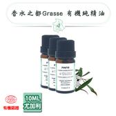 品菲特PINFIS 香水之都Grasse 有機尤加利純精油(10ml)3入組