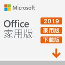 微軟 Microsoft Office 2019 家用 中文數位下載版 (無實體盒裝)