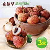 【屏聚美食】清甜楠西早生荔枝3盒(5斤) - 預購