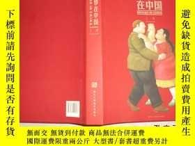 二手書博民逛書店罕見博特羅在中國(上海)精裝Y13917 (哥倫比亞)費爾南多·