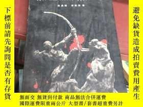 二手書博民逛書店罕見《戰爭與男性荷爾蒙》1版1印Y18551 趙鑫珊 李毅強著