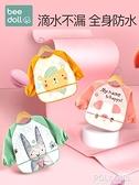 beedoll兒童罩衣防水防臟長袖秋冬嬰兒男女寶寶吃飯圍兜畫畫圍裙 夏季新品