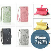 iPhone 7 (4.7吋) 蝶戀壓花水鑽皮套 側翻皮套 插卡 手機套 保護套 手機殼 精靈 鑽
