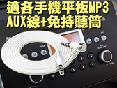汽車專用 音源線 加 免持聽筒 功能 手機 平板 不分廠牌 全通用 支援所有廠牌 IMB AUX01