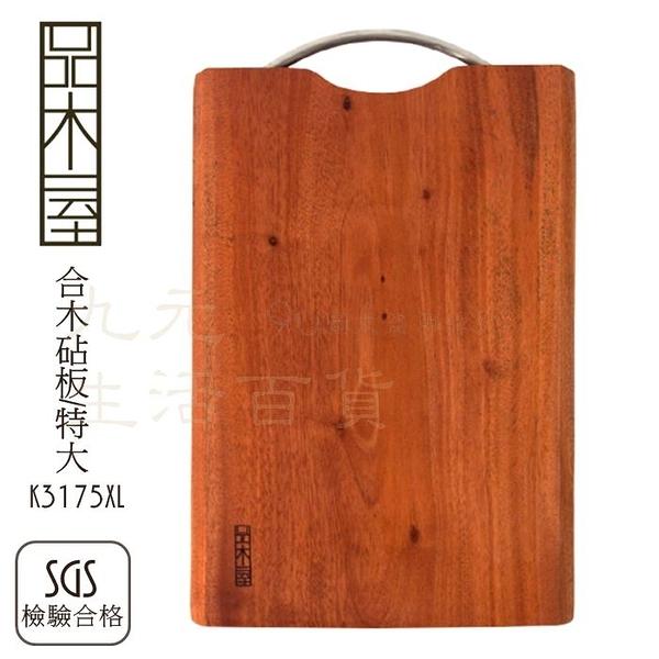 【九元生活百貨】9uLife K3175XL 合木砧板/特大 切菜板 手提砧板 吊掛