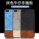 iPhone 7 8 Plus 手機殼 拼色牛仔 撞色 商務款 全包 防摔 保護殼 矽膠軟邊 防滑 外殼 保護套