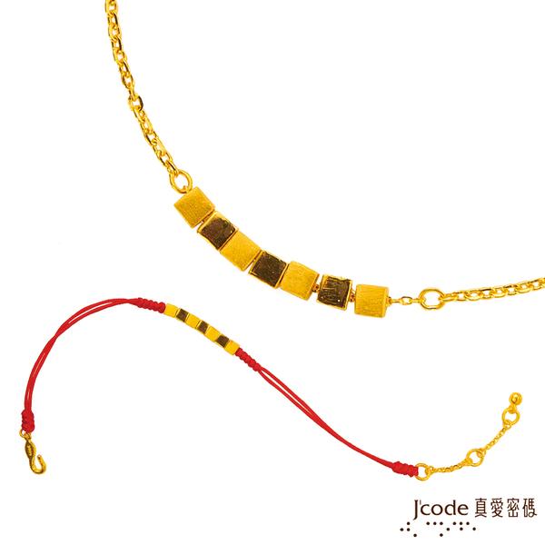 J'code真愛密碼 風格黃金項鍊+紅繩手鍊