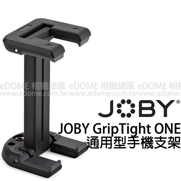 JOBY Grip Tight ONE Mount 通用型手機支架 (3期0利率 台閔公司貨) JB15 JB01490 固定夾 適用直播 訪問