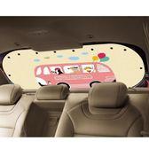 汽車窗簾 汽車後窗簾遮陽簾夏季隔熱遮陽擋車用防曬遮光布後擋車窗簾遮陽板 玩趣3C