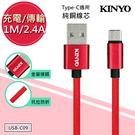 免運費【KINYO】2M/2.4A Type-C極速充電傳輸線(USB-C09)純銅蕊