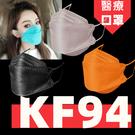 台灣製現貨 韓版KF94久富餘醫療口罩(...