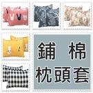 枕頭套/活性印染超柔軟鋪棉枕頭套45*75cm 枕套1入(不含枕頭)限量特價【老婆當家】