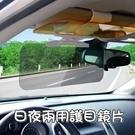車用護目鏡 擋光板-日夜兩用擋強光遮陽汽車夜視鏡73pp547【時尚巴黎】