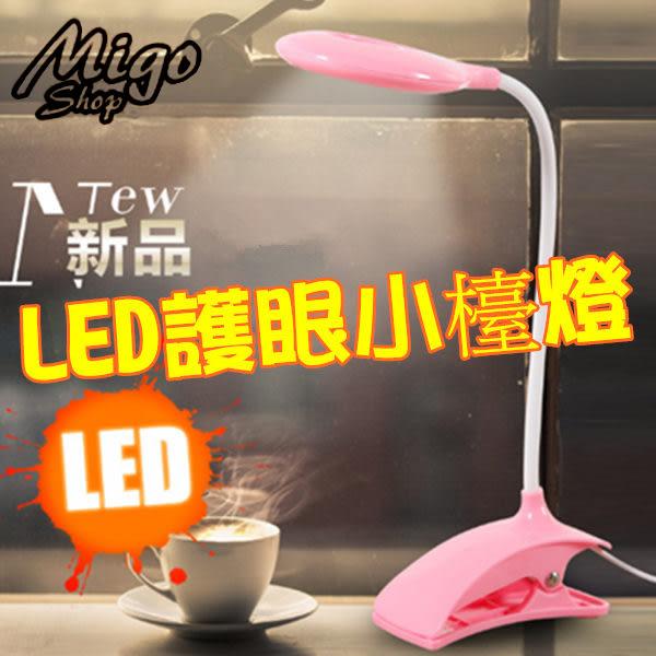 【LED護眼小檯燈《不挑款》】 小檯燈 LED夾子燈 辦公 學生 護眼 檯燈
