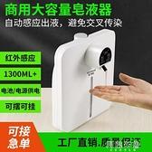 消毒機 學校賓館酒店自動感應皂液器皂沫機衛生間家用商用壁掛洗手液機 阿薩布魯