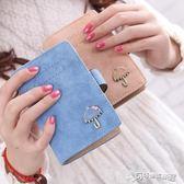 卡包 裝卡包女式多卡位 韓國可愛個性迷你小清新薄小款女士小巧學生 Cocoa